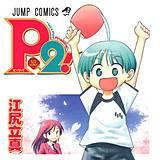 P2!―let's Play Pingpong!―