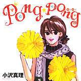 PONG☆PONG