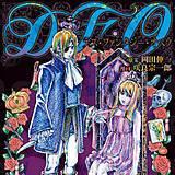 D・F・O/デス・ファンタジー・オペラ
