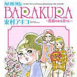海月姫外伝 BARAKURA~薔薇のある暮らし~