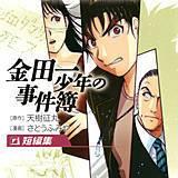 金田一少年の事件簿 短編集