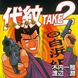 代紋<エンブレム>TAKE2
