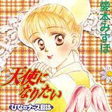 天使になりたい ひなのナース日誌