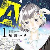 A.【アンサー】