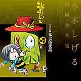 『ガロ』版鬼太郎夜話 水木しげる漫画大全集