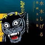 貸本漫画集(2)怪獣ラバン他 水木しげる漫画大全集