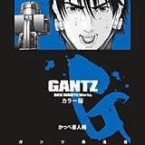 GANTZ カラー版 かっぺ星人編