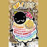 メイちゃんの執事 14.5巻 Sランクガイド