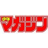 週刊少年マガジン