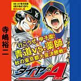 ダイヤのA act1 行こうぜ、甲子園! 青道vs.薬師 秋の東京都大会決勝戦