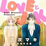 LOVEとJK 三次マキ初期作品集