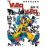 WaqWaq―ワークワーク―