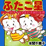 ふたご星 シリーズ/チイちゃまの子供の世界