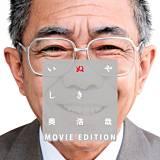 いぬやしき MOVIE EDITION