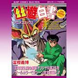幽★遊★白書 アニメコミックス