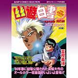 幽★遊★白書 アニメコミックス 冥界死闘篇 炎の絆