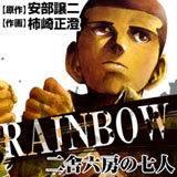 RAINBOW-二舎六房の七人-