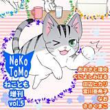 ねことも増刊vol.5