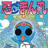 忍ペンまん丸 しんそー版【電子限定カラー特典付】
