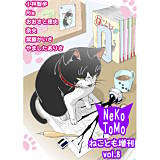 ねことも増刊vol.8