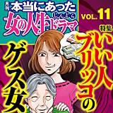 本当にあった女の人生ドラマ Vol.11 いい人ブリッコのゲス女