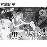 本当にあった主婦の黒い話vol.2~黒い女神たち~