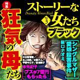 ストーリーな女たち ブラック  Vol.3