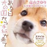 ある日 犬の国から手紙が来て~思い出のつばさ~ スマイルセレクション