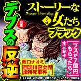 ストーリーな女たち ブラック Vol.4
