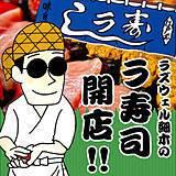 ラズウェル細木のラ寿司開店!!