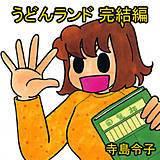 うどんランド 完結編