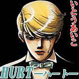 HURT-ハート-