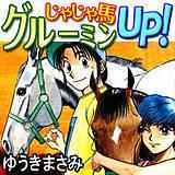 じゃじゃ馬グルーミン★UP!
