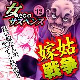 女たちのサスペンス vol.12