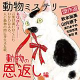 動物ミステリー傑作選~動物の恩返し編~