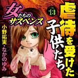 女たちのサスペンス vol.13