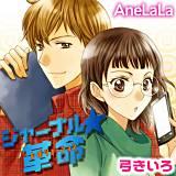 AneLaLa ジャーナル☆革命
