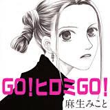 GO!ヒロミGO!