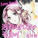 Love Jossie 逃れられないセカイ