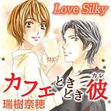 Love Silky カフェときどき彼