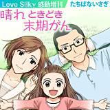 Love Silky感動増刊 晴れ ときどき末期がん