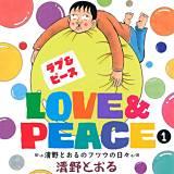 Love&Peace~清野とおるのフツウの日々~
