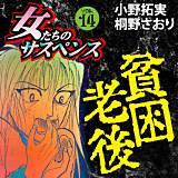 女たちのサスペンス vol.14貧困老後