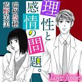 Love Jossie 理性と感情の問題。
