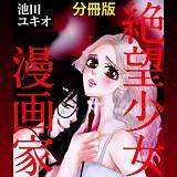 絶望少女漫画家(分冊版)