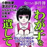 女たちの事件簿Vol.20~わが子を遺して~