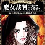 まんがグリム童話 魔女裁判~判事の歪な愛情~