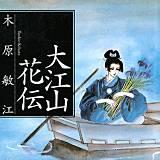 大江山花伝