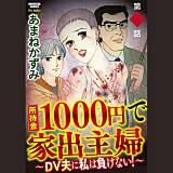 所持金1000円で家出主婦~DV夫に私は負けない!~(分冊版)