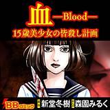 血(分冊版)